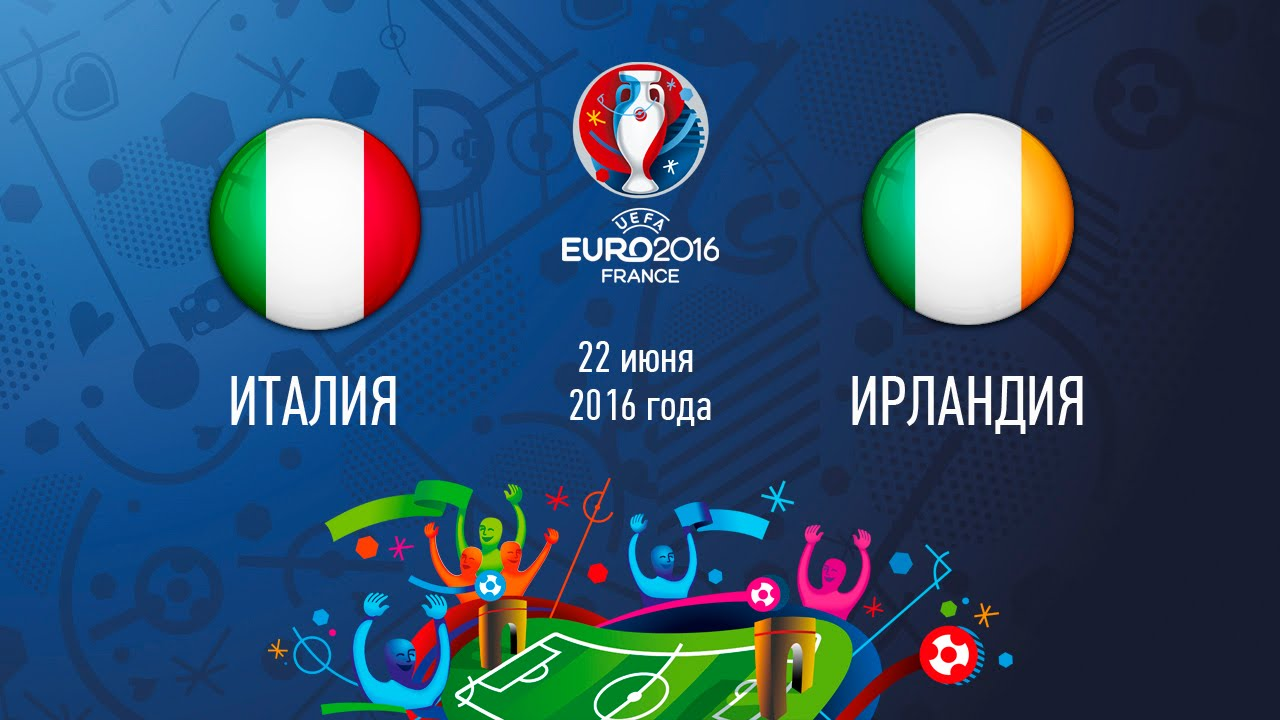 Италия 0 – 1 Ирландия. Обзор голов онлайн