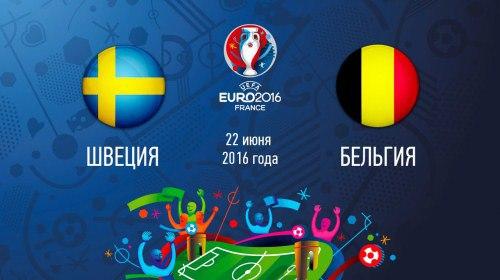 Швеция 0 – 1 Бельгия. Обзор голов онлайн