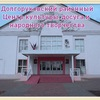 Долгоруковский районный Центр культуры