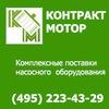 Контракт Мотор - www.kontmotor.ru
