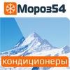 Мороз 54