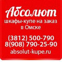 shkaf_kupe_omsk