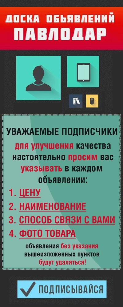 Доска объявлений на вакансии в городе павлодаре доска объявлений стройматериалов россии