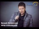 Евгений Литвинкович поддержал Helper Запорожье
