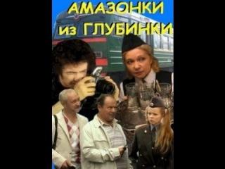 Амазонки из глубинки 1 серия Русский отечественный сериал Комедия, драма, мелодрама