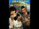 Амазонки из глубинки 3 серия Русский отечественный сериал Комедия драма мелодрама