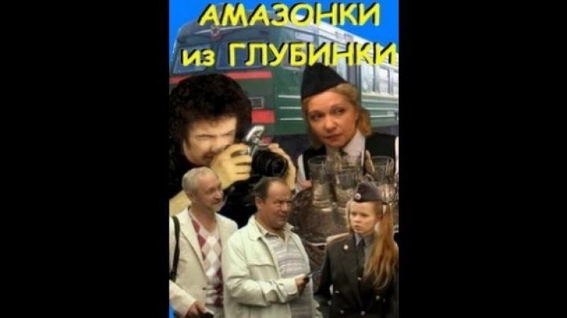Амазонки из глубинки 3 серия Русский отечественный сериал Комедия, драма, мелодрама