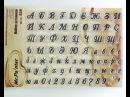 Как пользоваться трафаретом для букв