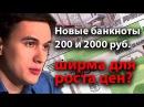 Новые банкноты 200 и 2000 рублей ширма для роста цен