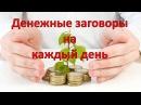 Очень сильные денежные заговоры на каждый день на привлечение денег