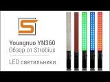Yongnuo YN360 - узкий LED-светильник. Обзор от Strobius.