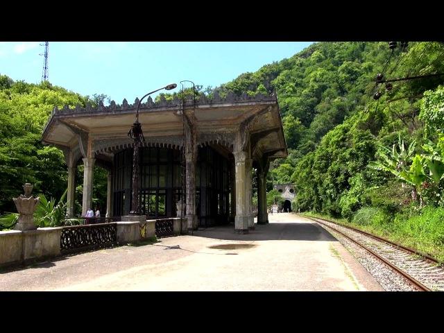 Абхазия своим ходом. Новый Афон. Водопад и озеро. Древний вокзал и наезды местных