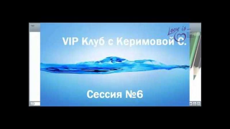 | Светлана Керимова | Высший пилотаж в жизни | Сессия №6 |