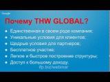 #Бизнес Презентация - Знакомство с THW Global 15 07 Для новичков