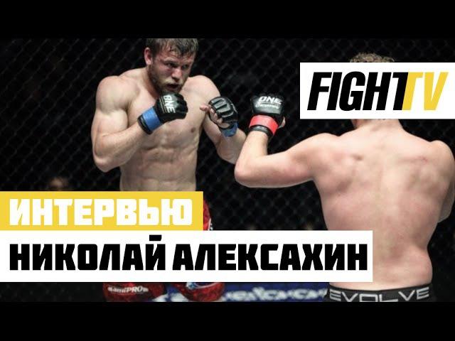 Николай Алексахин: Я знаю, как победить Бена Аскрена