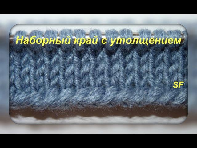 Уроки вязания. Набор петель с утолщенным краем. How to Cast on - Knitting Tutorials for Beginners)