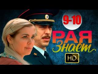 Рая знает 9-10 серия HD (2015) Заключительные серии сериала