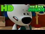 Мимимишки 9 серия - Домовой в HD качестве / мишки ми-ми-мишки все серии подряд