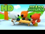 Мимимишки 13 серия - Медовая история в HD качестве / мишки ми-ми-мишки все серии подряд