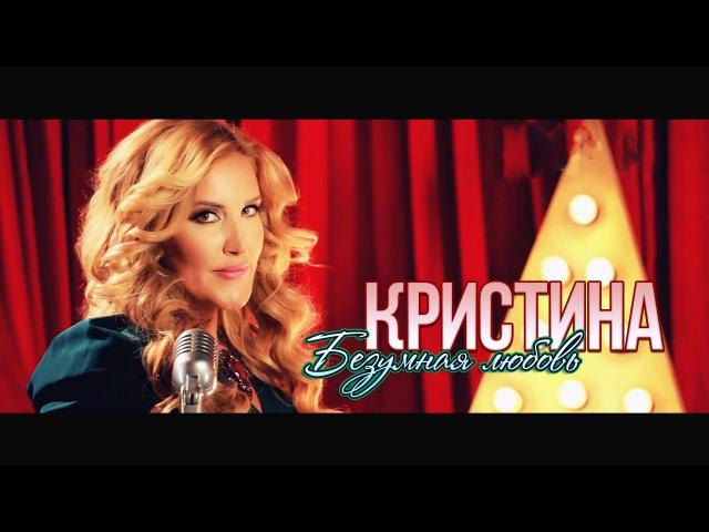 Кристина Безумная любовь Official video