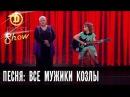 Песня мамы и дочки все мужики козлы — Дизель Шоу, 01.04