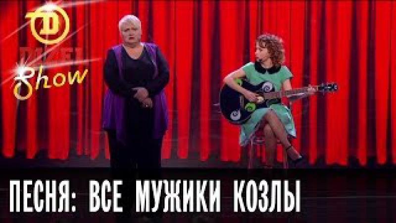 Песня мамы и дочки: все мужики козлы — Дизель Шоу, 01.04