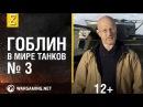 Эволюция танков с Дмитрием Пучковым Подвеска