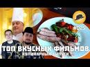 Блогер GConstr заценил ТОПот Сокола Кулинарный ТОП Вкусных Фи От SokoL off TV