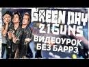 Green Day - 21 Guns - Как играть БЕЗ БАРРЭ - Видеоурок для начинающих