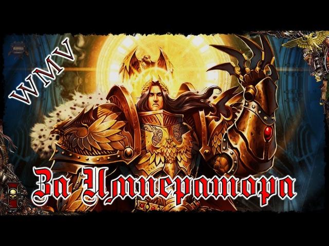 За Императора WMV Warhammer 40000