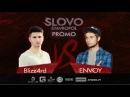 SLOVO: Ставрополь - Blizz4rd vs Envoy (промо-встреча)