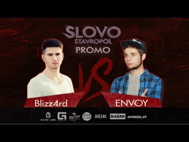 SLOVO Ставрополь Blizz4rd vs Envoy промо встреча