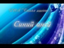 "ВИА ""Синяя птица"" - Синий иней"
