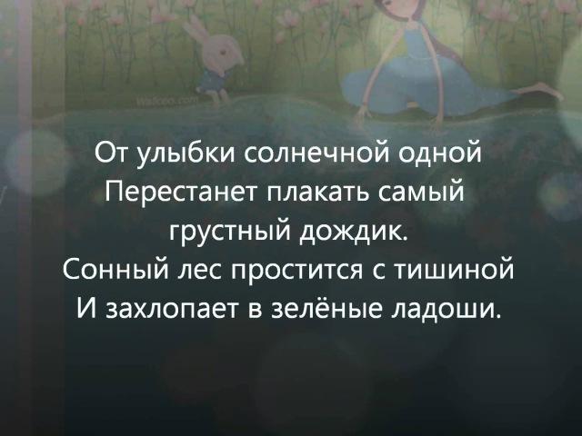 Học tiếng Nga qua bài hát - Улыбка