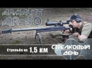 Стрельба на 1 5 км из 50 го калибра Armalite AR 50A1 with Eng subs