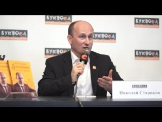 Николай Стариков: как освободить российские ВУЗы от либералов