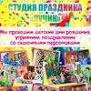 Студия праздника Лучик| аниматоры днепропетровск