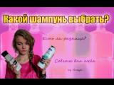 Как правильно подобрать шампунь? Состав шампуней. by Nusya