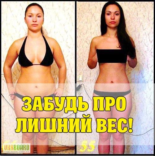 Скачать эффективная диета для похудения