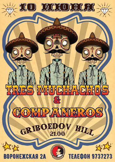 10.06 The Tres Muchachos в Грибоедове!