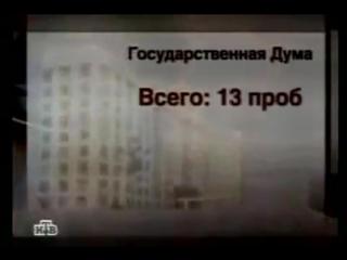 Кокаин в Госдуме