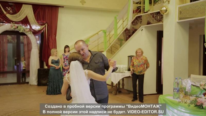 Танец папы и дочки Жених первый раз называет родителей невесты мама и папа Свадьба Ильдара и Кристины