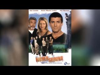 Выше земли (2000) | Higher Ground