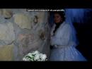«Наше весіллячко))))» под музыку гурт
