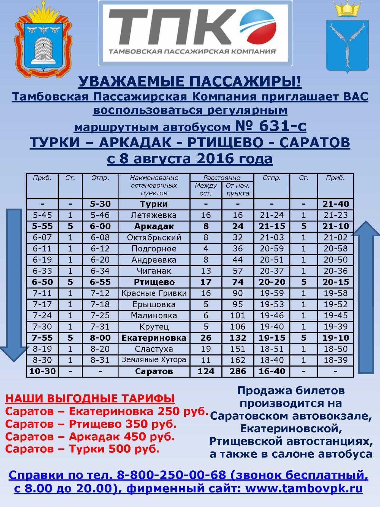 размеры огнетушителя автовокзал саратов расписание автобусов длительности