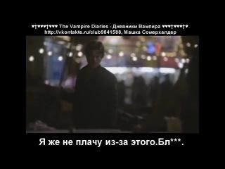 Дневники вампира - блуперы ко 2 сезону (русские субтитры)