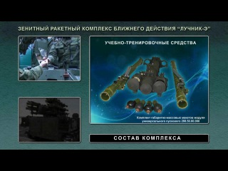 Зенитный ракетный комплекс ближнего радиуса действия «Лучник-Э»