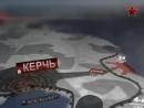 Перелом. Хроника победы. 12 Серия. Керченско-Феодосийская десантная операция