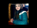 «Самі дорогі*)» под музыку Maddi Jane - Maddi Jane - Price Tag Cover (by Jessie J). Picrolla