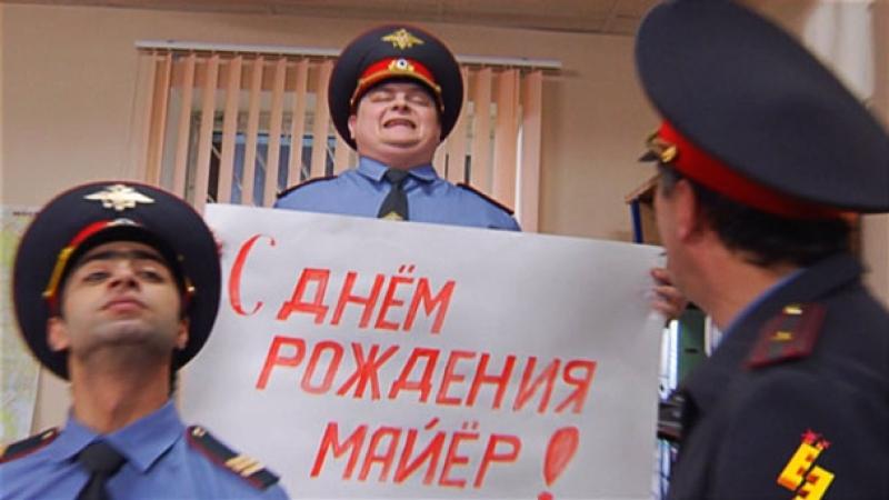 Прикольные поздравления милиционера с днем рождения